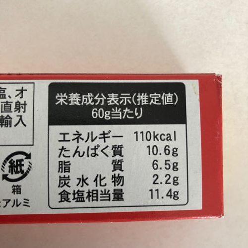 業務スーパーのアンチョビパッケージ裏にある栄養成分表示