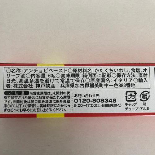 業務スーパーのアンチョビパッケージ裏にある商品詳細表示