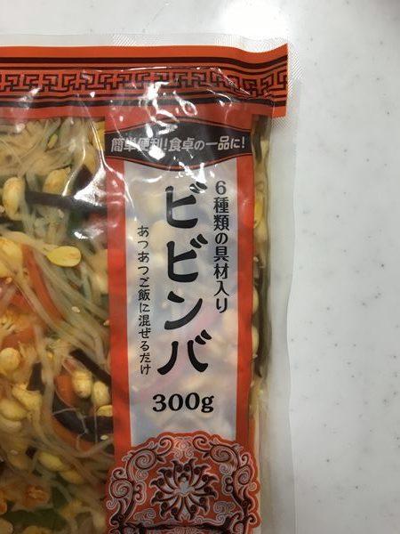 業務スーパーのビビンバパッケージにある内容量表示