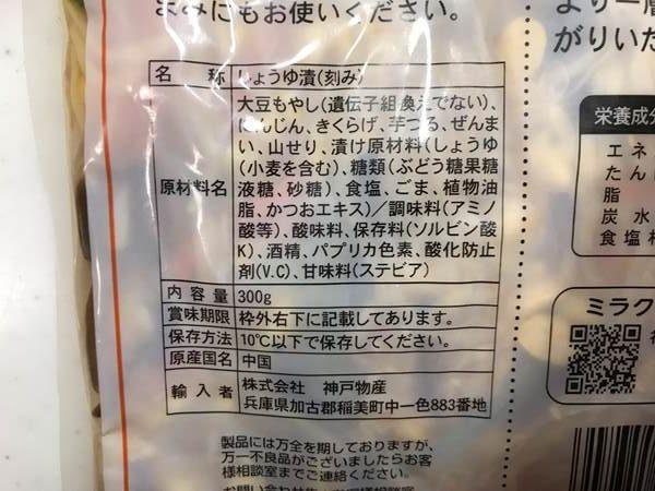 業務スーパーのビビンバパッケージ裏にある商品詳細表示