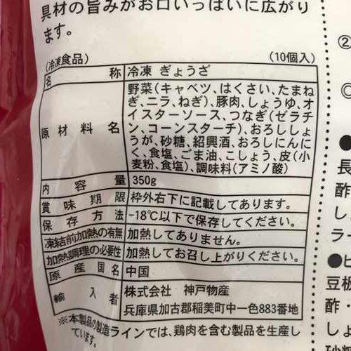 業務スーパー棒餃子パッケージ裏にある商品詳細表示