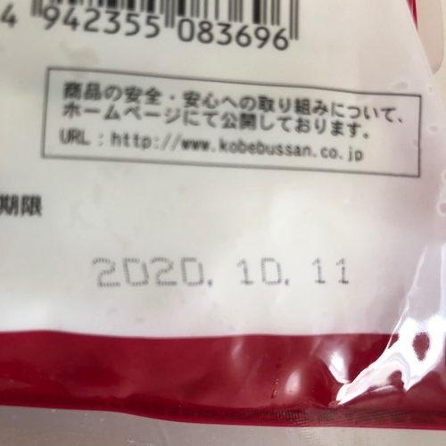 業務スーパー棒餃子パッケージ裏にある賞味期限表示