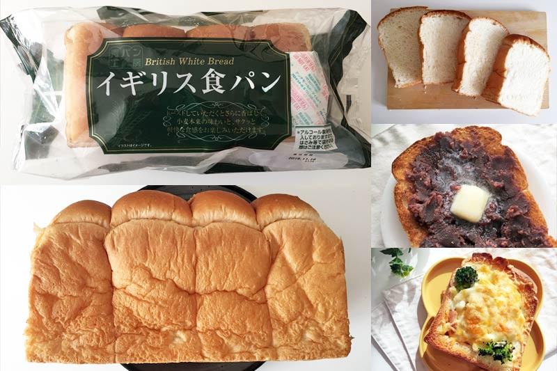 業務スーパーのイギリスパンは1.7斤の大容量!美味しい食べ方は?