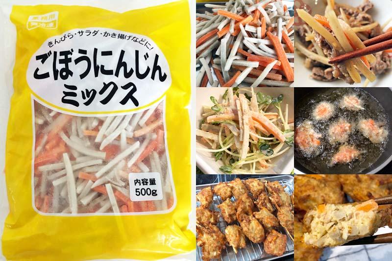 業務スーパーのごぼうにんじんミックスは使いやすさ抜群!簡単レシピ