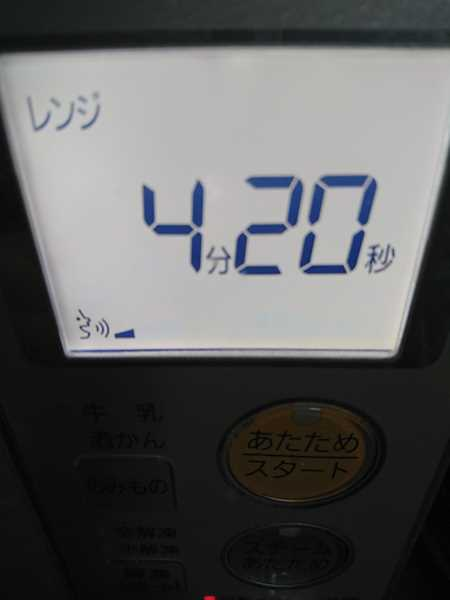 加熱時間を4分20秒にセットした電子レンジ