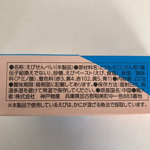 業務スーパーえびせんの素パッケージ側面にある商品詳細表示