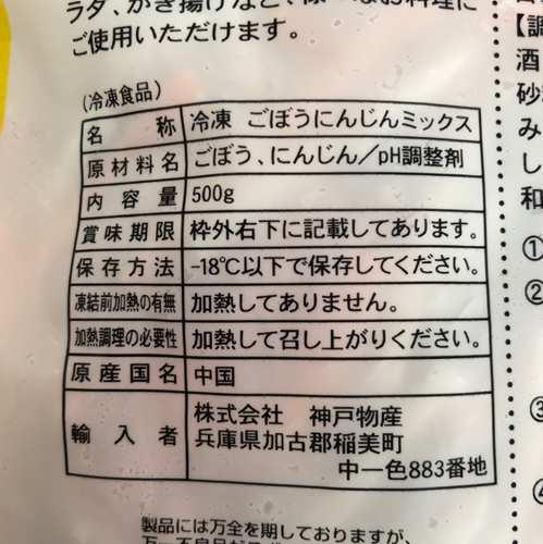 業務スーパーのごぼうにんじんミックスパッケージ裏にある商品詳細表示