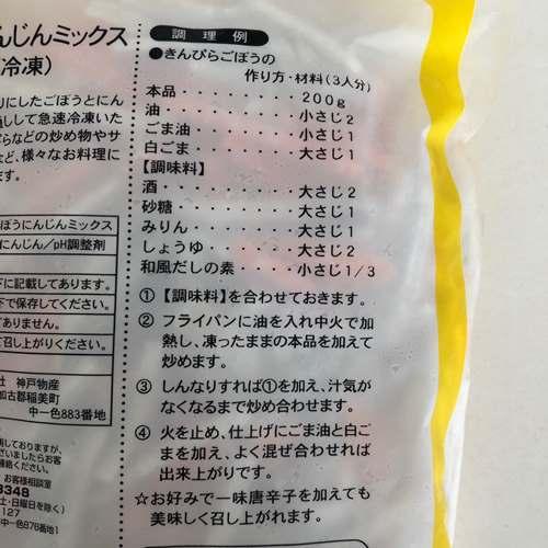 業務スーパーのごぼうにんじんミックスパッケージ裏にある調理例