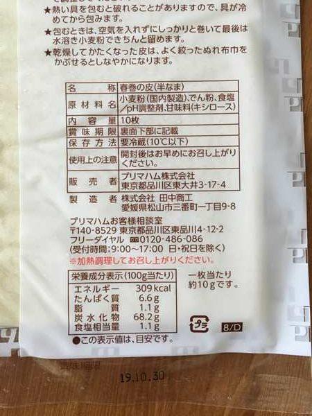 業務スーパー春巻きパッケージ裏にある商品詳細表示