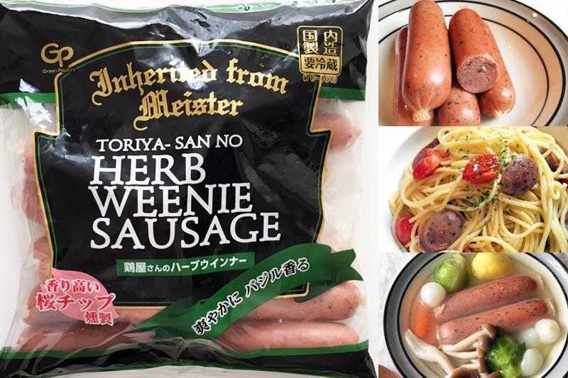 業務スーパーのハーブウインナーは鶏肉使用&桜チップ燻製【簡単レシピ】