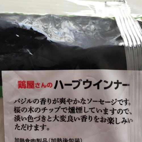 業務スーパーのハーブウインナーパッケージ裏にある文言