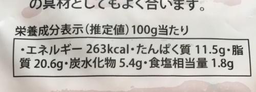 業務スーパーのハーブウインナーパッケージ裏にある栄養成分表示