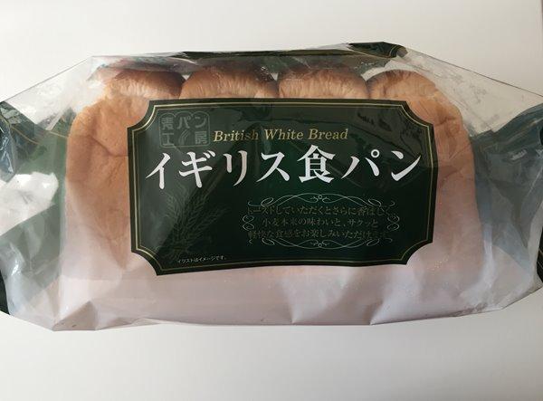 業務スーパーで購入したイギリスパン