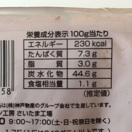 業務スーパーのイギリスパンパッケージにある栄養成分表示
