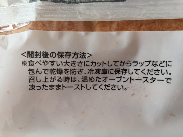 業務スーパーのイギリスパンパッケージにある開封後の保存法表記