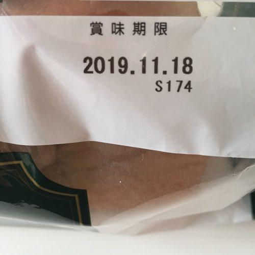 業務スーパーのイギリスパンパッケージにある賞味期限表示