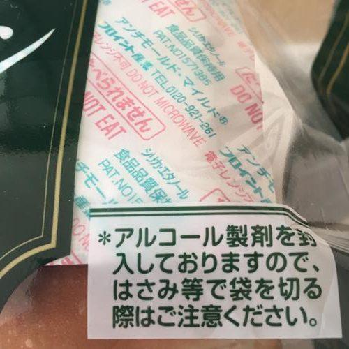 業務スーパーのイギリスパンについているアルコール製剤