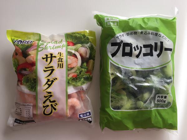 サラダえびとブロッコリー