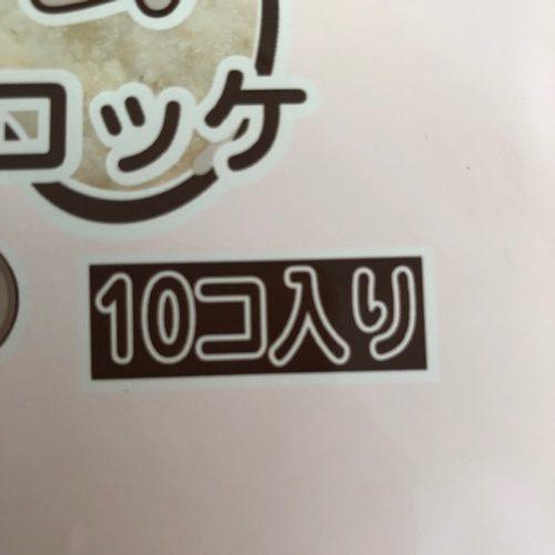 業務スーパーのカニクリームコロッケパッケージにある内容量表示