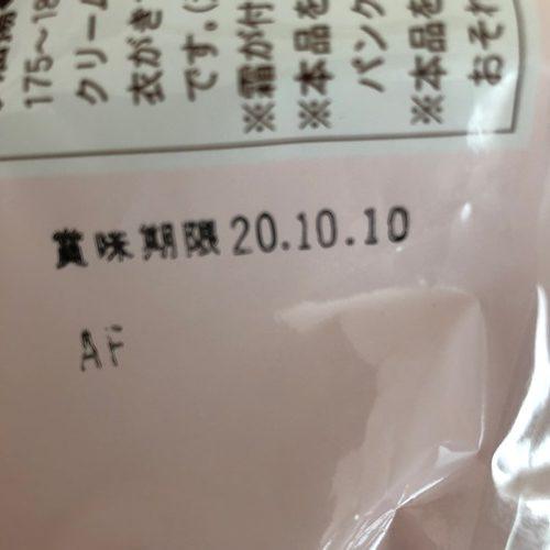 業務スーパーのカニクリームコロッケパッケージにある賞味期限表示