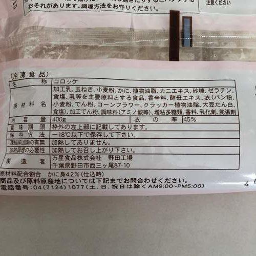 業務スーパーのカニクリームコロッケパッケージ裏にある商品詳細表示