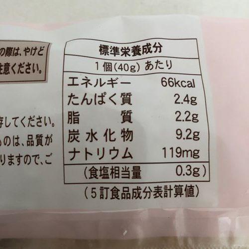 業務スーパーのカニクリームコロッケパッケージ裏にある栄養成分表示