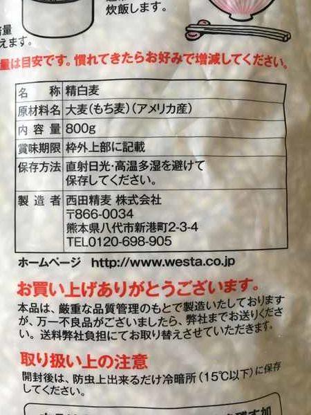 業務スーパーのもち麦パッケージ裏にある商品詳細表示