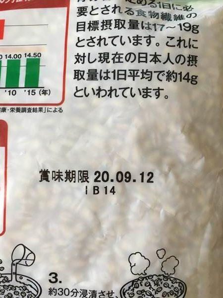 業務スーパーのもち麦パッケージ裏にある賞味期限表示