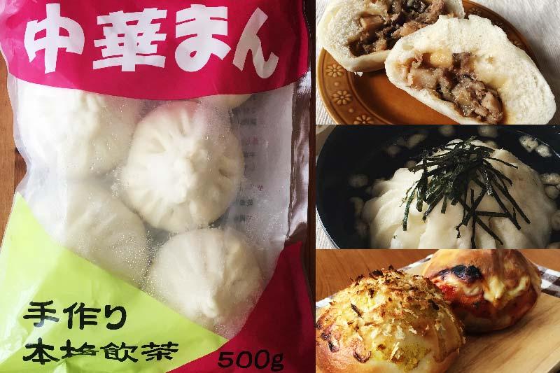 業務スーパー肉まんは簡単調理の冷凍品♪手軽なおすすめアレンジ