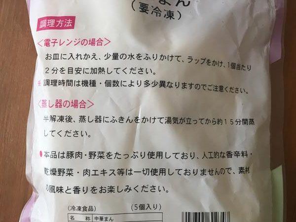 業務スーパーの肉まんパッケージ裏にある調理方法表記