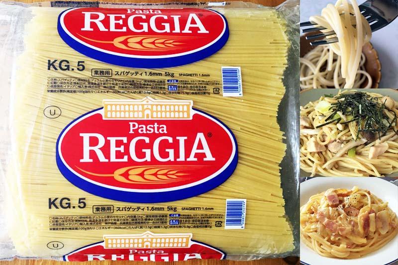 業務スーパーのパスタ5kgは神コスパの人気品!おすすめ絶品レシピ