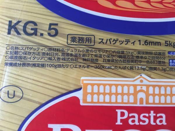 業務スーパーのパスタパッケージにある内容量表示