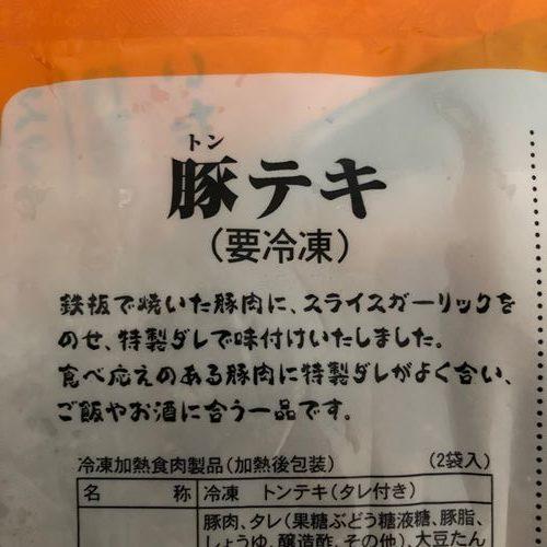 業務スーパーのトンテキパッケージ裏にある商品説明書き