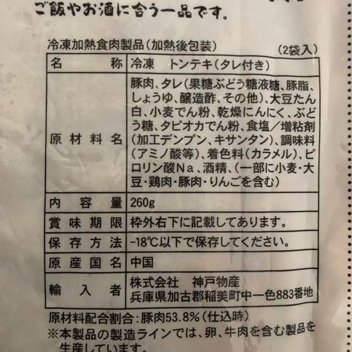 業務スーパーのトンテキパッケージ裏にある商品詳細表示