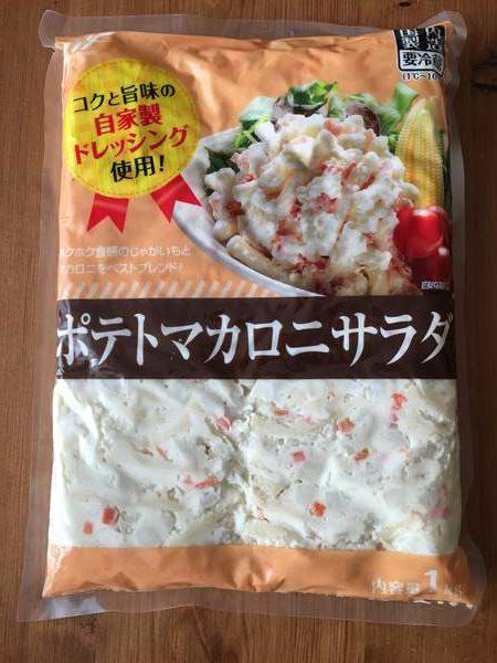 業務スーパーのポテトマカロニサラダ