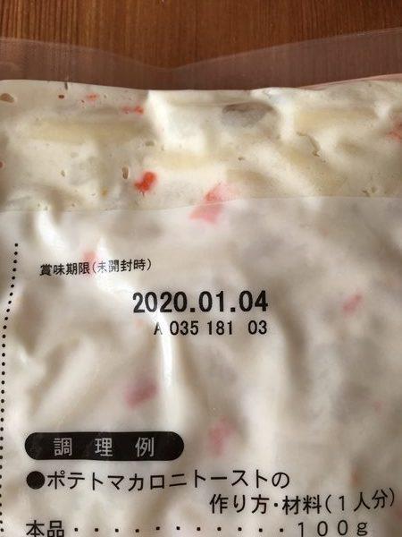 業務スーパーのポテトマカロニサラダパッケージ裏にある賞味期限表示