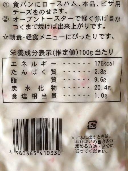 業務スーパーのポテトマカロニサラダパッケージ裏にある栄養成分表示