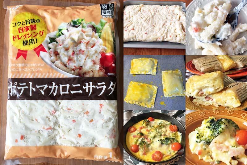 業務スーパーのポテトマカロニサラダは高コスパ品【おいしいアレンジ】