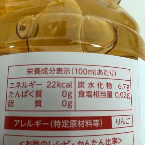 業務スーパーりんご酢ボトルラベルにある栄養成分表示
