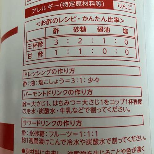 業務スーパーりんご酢ボトルラベルにあるお酢レシピ