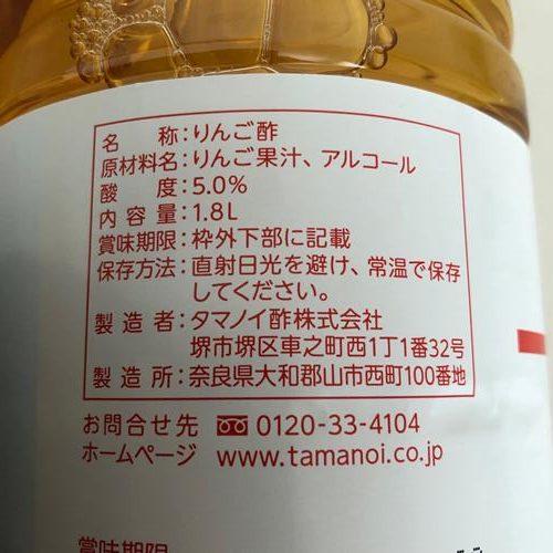 業務スーパーりんご酢ボトルラベルにある商品詳細表示