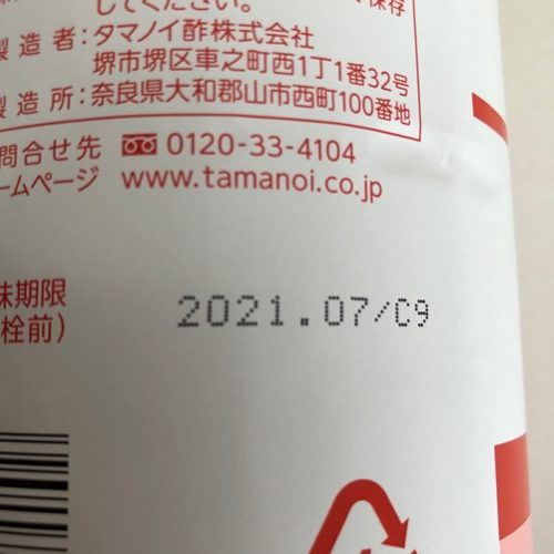業務スーパーりんご酢ボトルラベルにある賞味期限表示