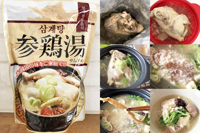 業務スーパーのサムゲタンはレンチンだけで本場韓国の味を堪能できる!