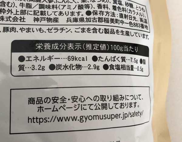 業務スーパーのサムゲタンパッケージ裏にある栄養成分表示