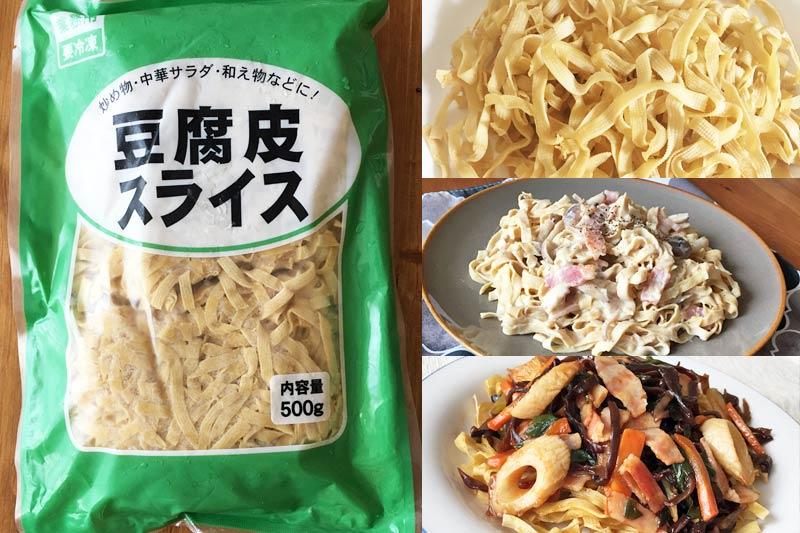 業務スーパー豆腐皮は安い値段で低カロリー・麺の代用にもなる便利品!