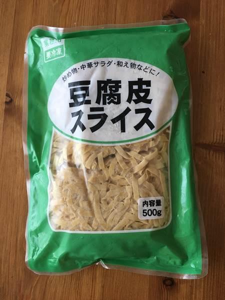 業務スーパーの豆腐皮スライス