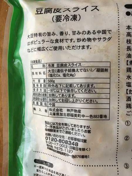 業務スーパーの豆腐皮スライスパッケージ裏にある商品詳細表示
