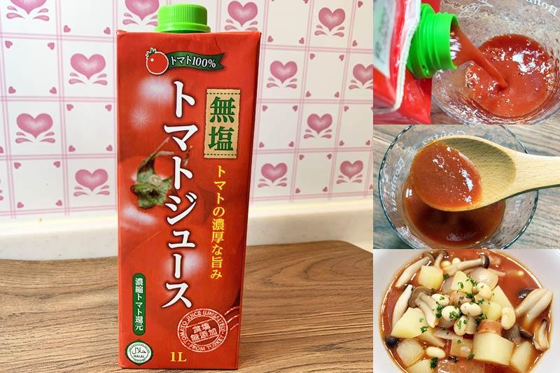 業務スーパーのトマトジュース無塩トルコ産を飲んでみた!アレンジも可能