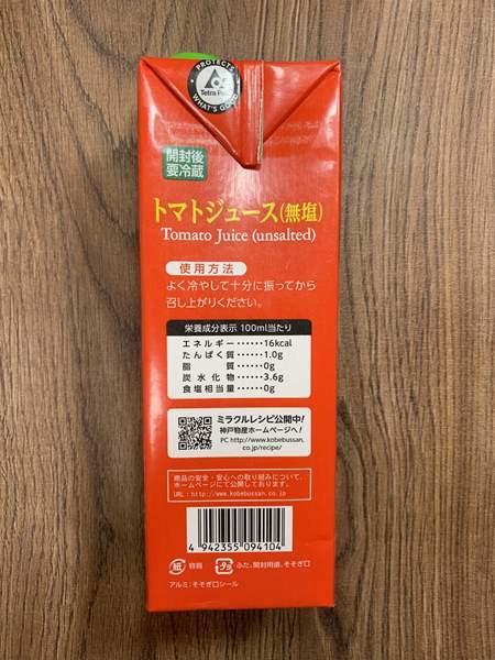 業務スーパーのトマトジュースパックにある栄養成分表示