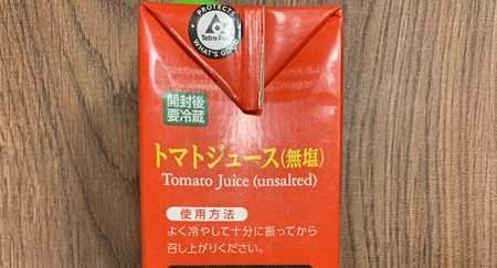 業務スーパーのトマトジュースパックにある使用方法